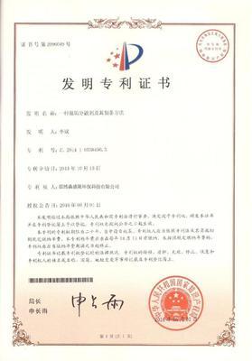 阻垢分散劑發明專利證書